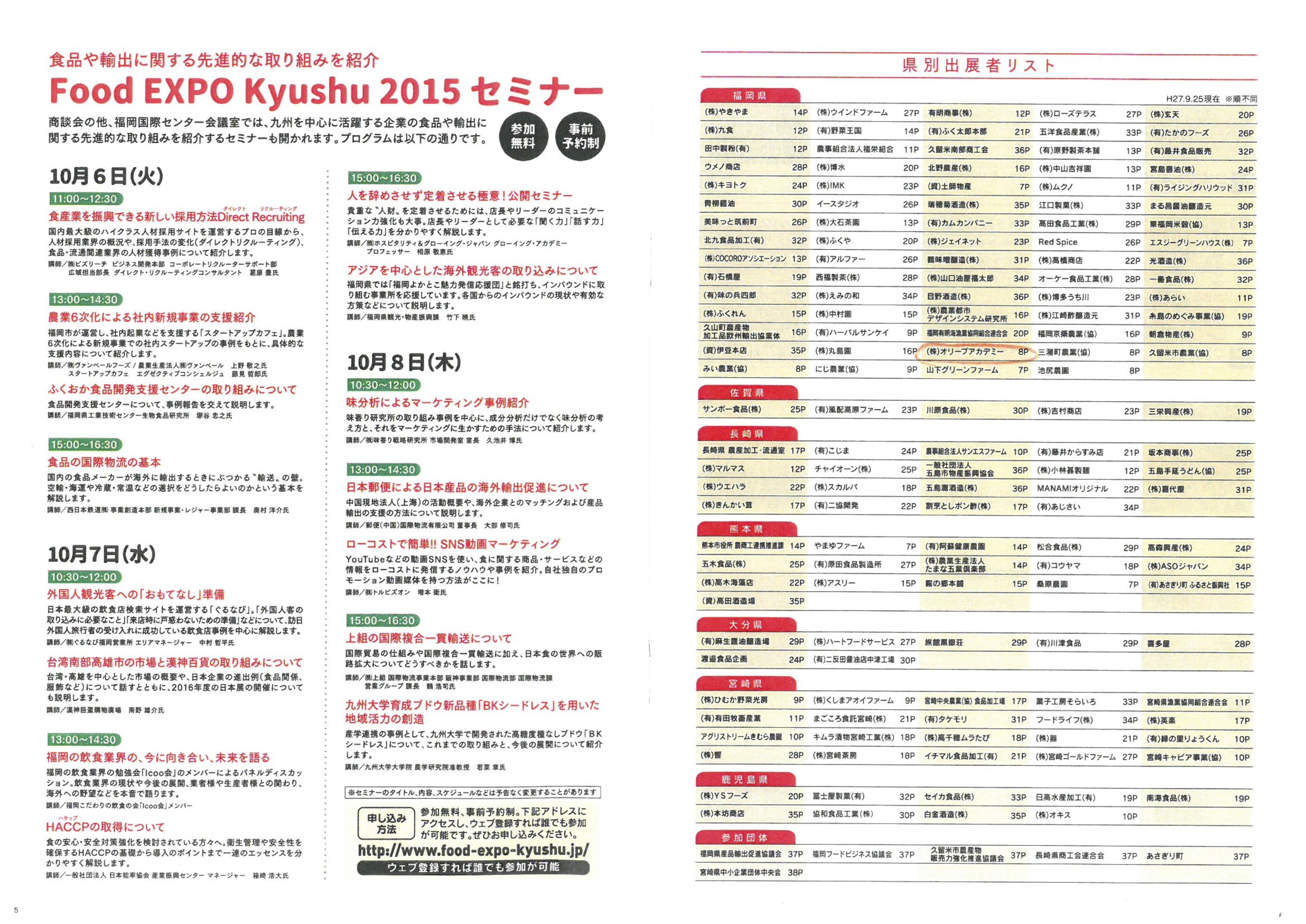 フードエキスポ資料①15.10.6