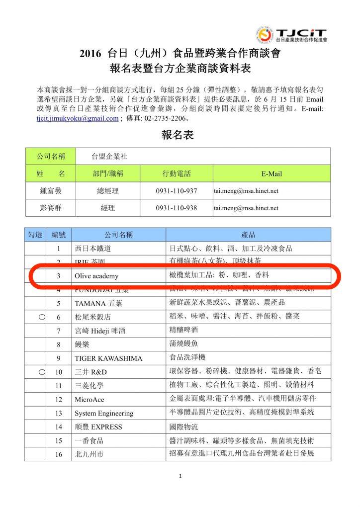 台盟企業社-日訳